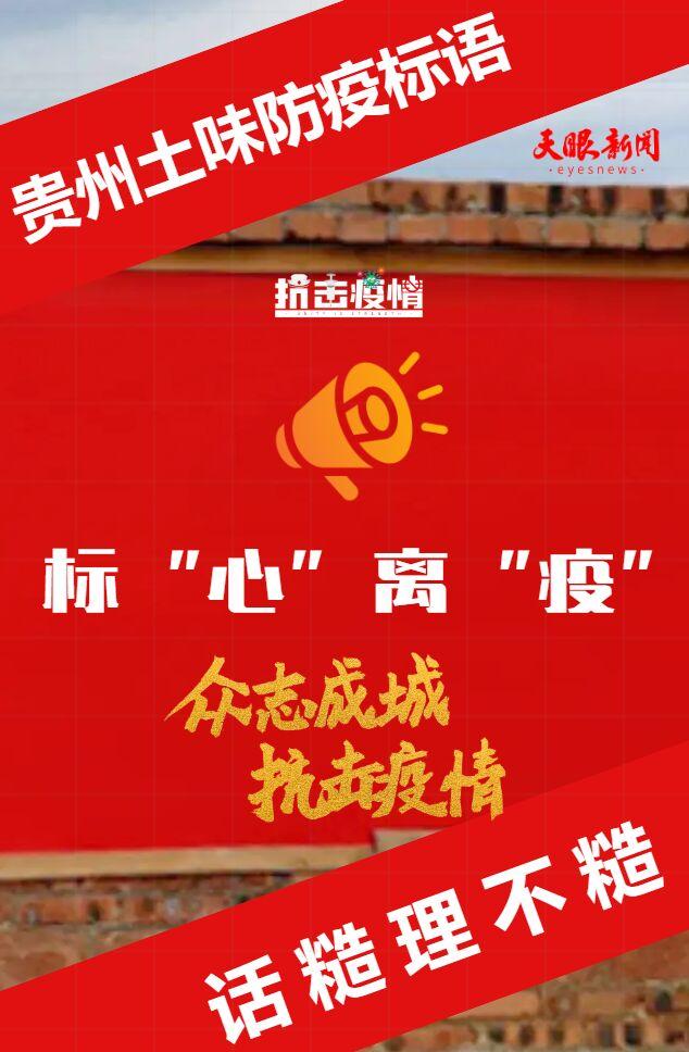 【战疫丨天眼有画】H5:贵州土味防疫标语,话糙理不糙