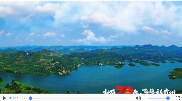 【飞越新贵州】普定:山水文城 锦绣之乡|最美我的县