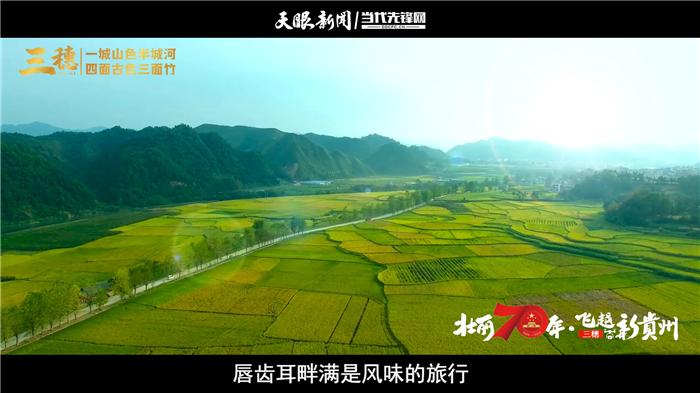 【飞越新贵州】三穗:一城山色半城河,四面古色三面竹|最美我的县