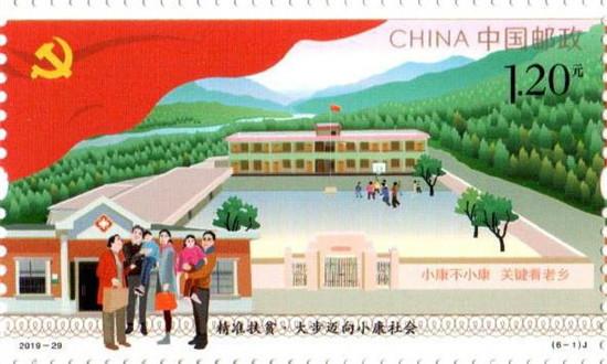 美得很!抢新看!《精准扶贫》纪念邮票11月29日发行