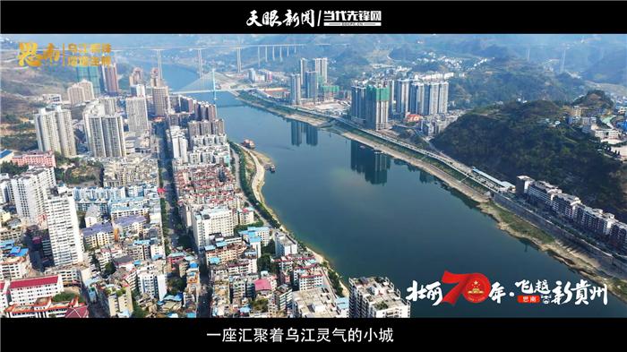【飞越新贵州】思南:乌江明珠熠熠生辉丨最美我的县