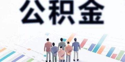 3月2日起,贵阳市住房公积金恢复部分业务线下办理