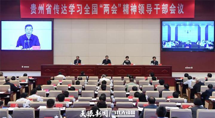 省委召开全省领导干部会议 学习贯彻习近平总书记重要讲话和全国两会精神