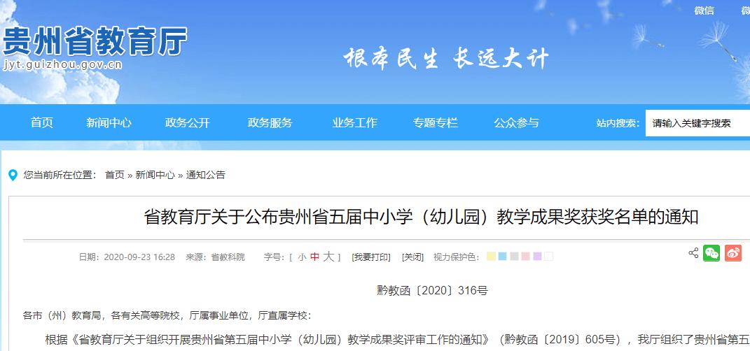 84项!贵州第五届中小学(幼儿园)教学成果奖获奖名单出炉