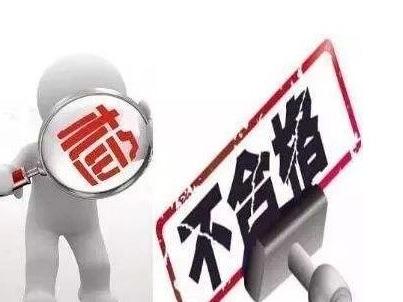 贵州省市场监管局发布通告:19批次样品不合格,涉豇豆、糯玉米花、饮用水......