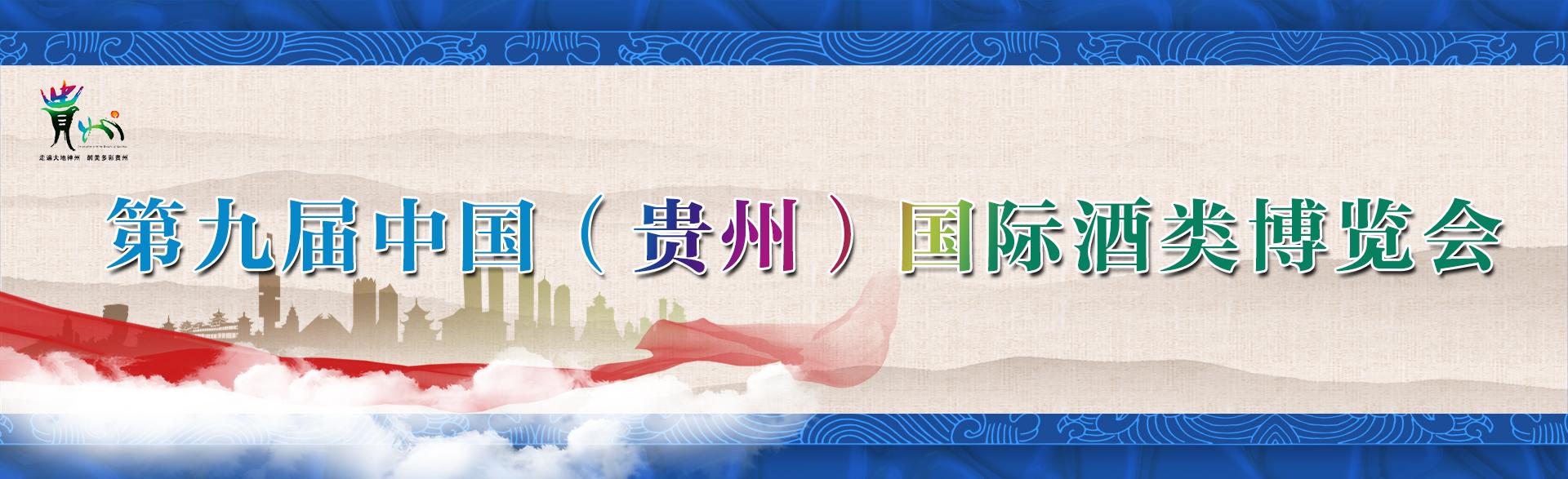 第九届中国(贵州)国际酒类博览会