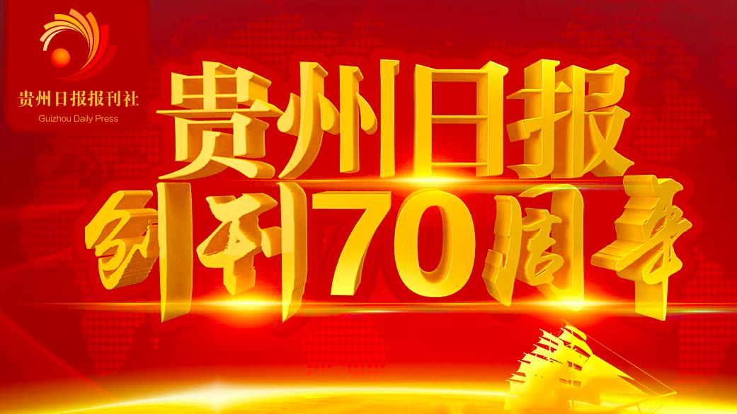 bwin888必赢亚洲日报创刊70周年