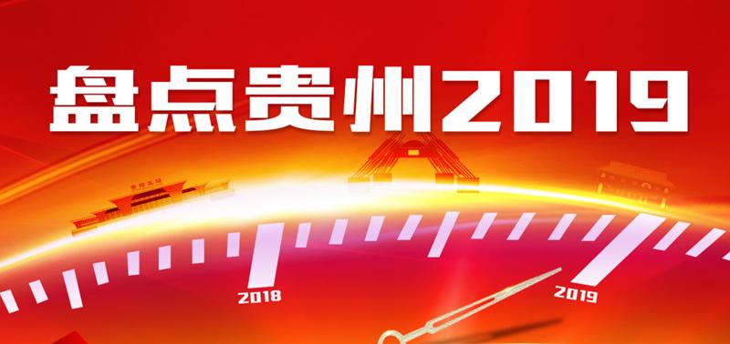 盘点贵州2019