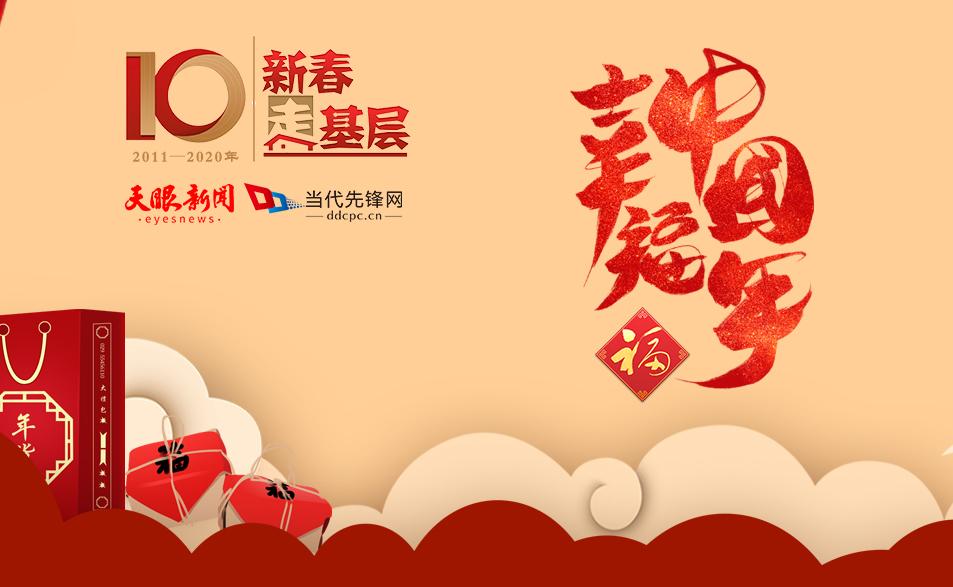 新春走基层 幸福中国年