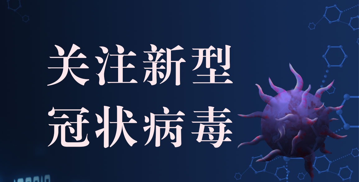 关注新型冠状病毒