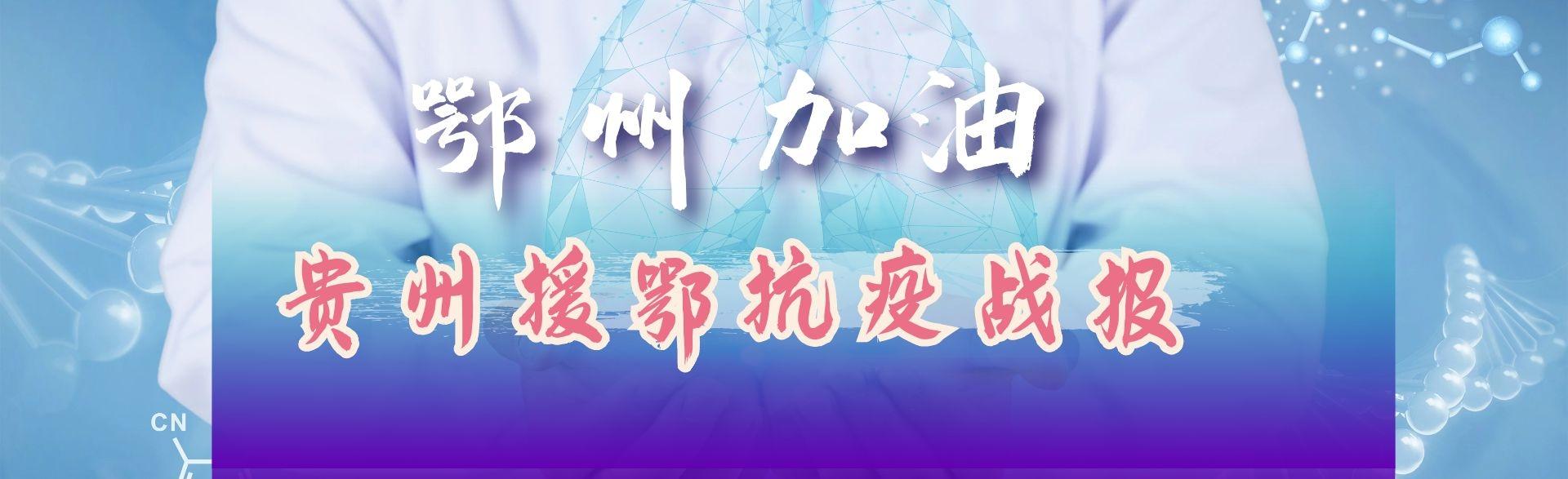 贵州援鄂抗疫战报