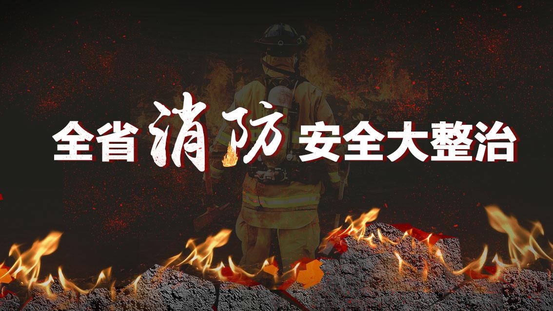 全省消防安全大整治