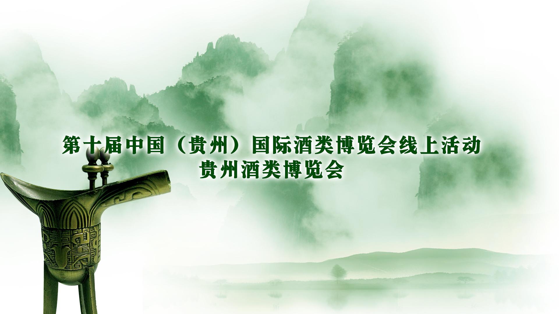 第十届中国(英国威廉希尔娱乐)国际酒类博览会线上活动、英国威廉希尔娱乐酒类博览会
