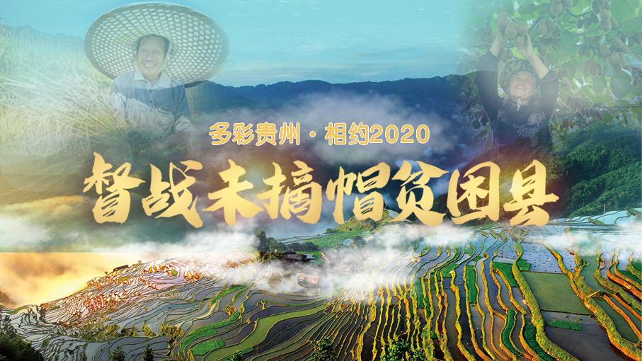 多彩贵州·相约2020——督战未摘帽贫困县