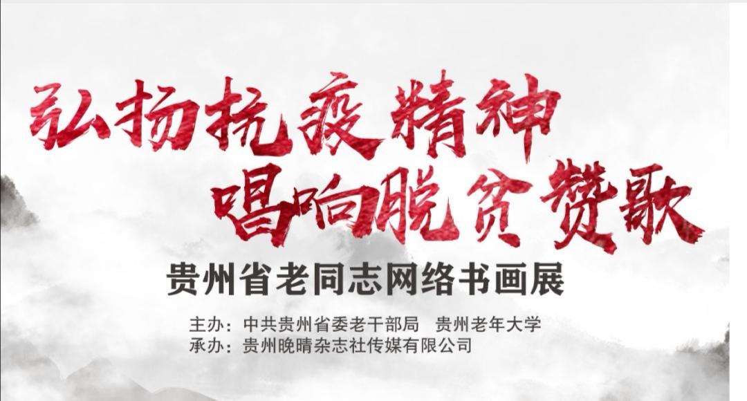 亚博体育手机app下载省老同志网络书画展