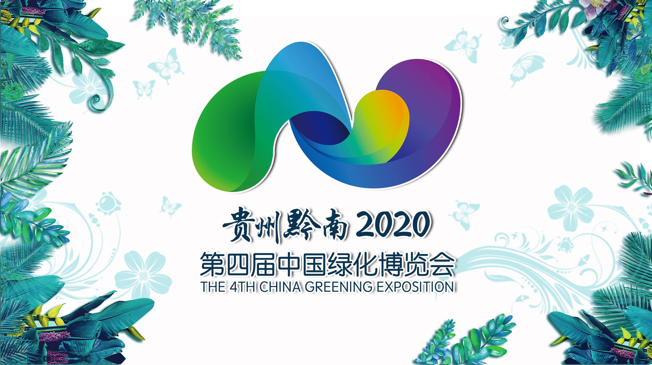 亚博体育手机app下载黔南2020第四届中国绿化博览会