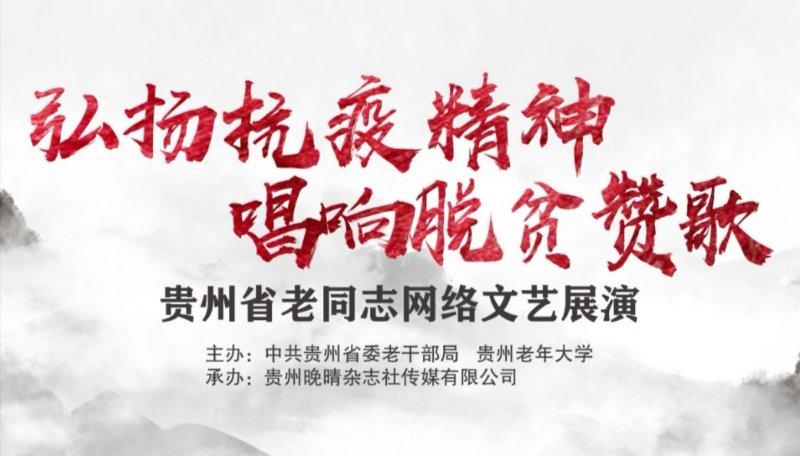 亚博体育手机app下载省老同志网络文艺展演