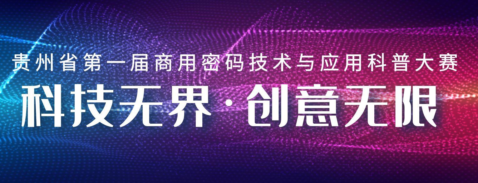 贵州省第一届商用密码技术与应用科普大赛