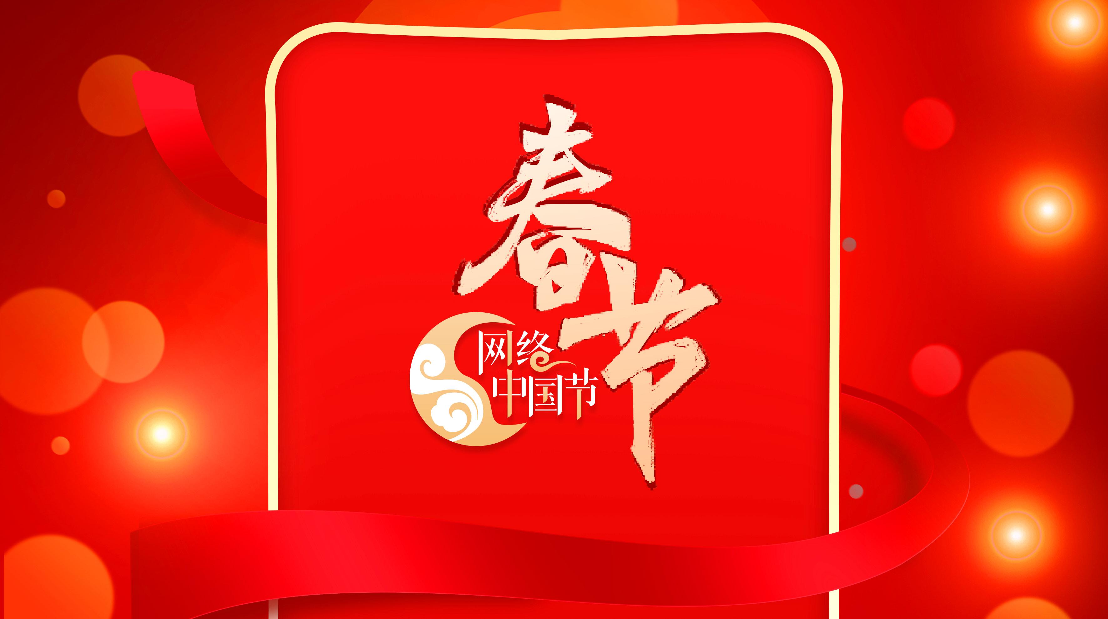 网络中国节——春节