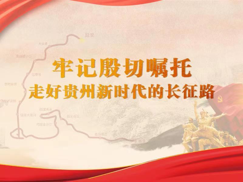 牢记殷切嘱托 走好贵州新时代的长征路