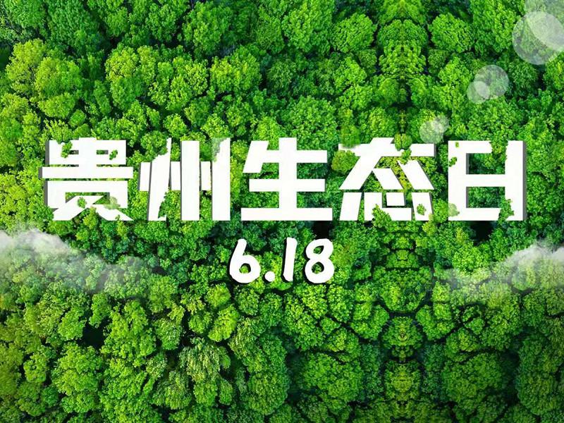 2021贵州生态日