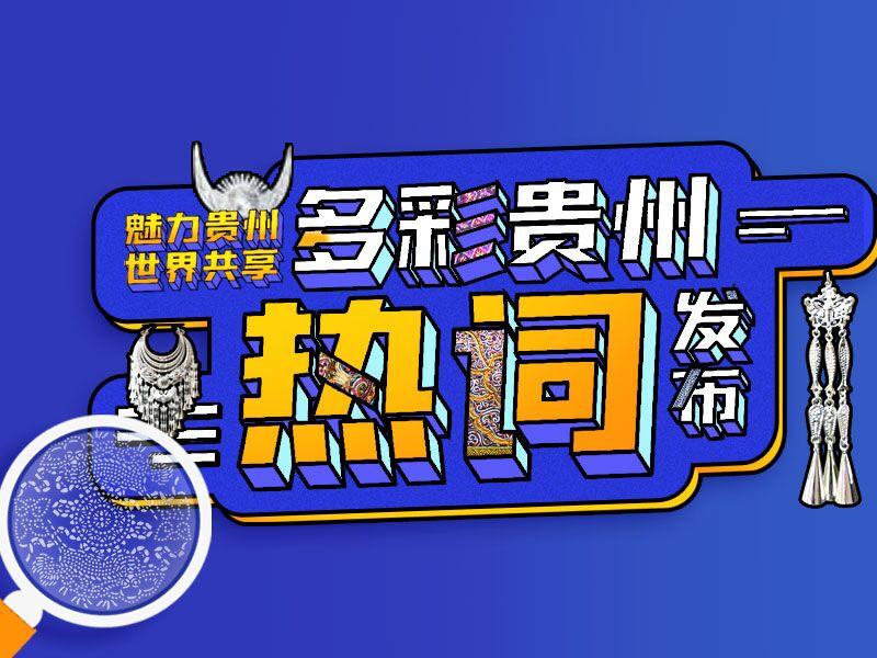 魅力贵州 世界共享 多彩贵州热词发布
